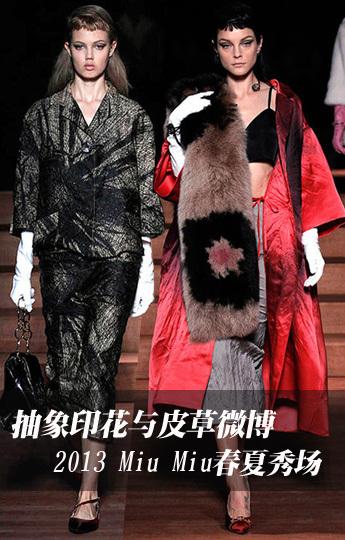 2013春夏巴黎时装周Miu Miu春夏系列