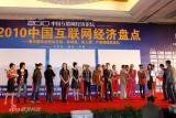 中国互联网微薄红人颁奖礼