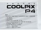 尼康 coolpix P4