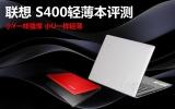 联想 S400-IFI(星光银)