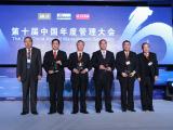 国资委副主任邵宁和郑新立颁奖