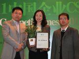 获奖:奔驰中国