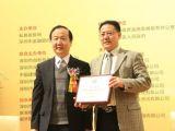 2010年度最佳私募基金托管服务银行颁奖