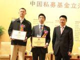 2010年度私募基金产品最具创新奖颁奖