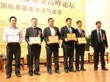 2008―2010最佳私募证券基金管理机构颁奖