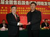 中国商业联合会会长张志刚颁奖