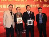 2011最具投资价值的新三板公司第三组