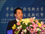 商务部副部长王超开幕致辞