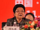 十届全国人大常委会副委员长顾秀莲致辞