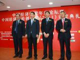 2011中国经济理论创新奖获奖代表