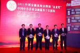 2011中国金融机构金牌榜-全国性银行类