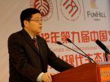 主持人北京大学文化产业研究院研究员周庆山