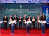 2012中国会议理事会理事单位授牌仪式