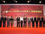 2011中国CFO年度人物获奖者