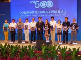 顾立群给500强企业颁发排名证书