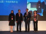 2012(第七任)轮值主席交接仪式