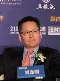毕马威中国合伙人刘逸明