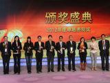 """""""2012卓越表现奖""""揭晓"""
