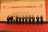 中小企业服务商大会颁发优秀机构大奖