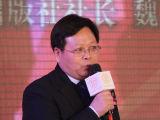 中国金融出版社社长魏革军