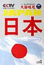 大国崛起・日本