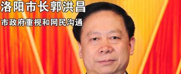 洛阳市长郭洪昌