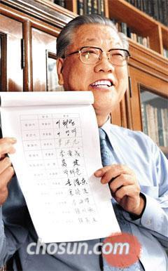 韩国20任历任前总理上书促汉字教育
