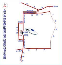 关于加强京沪高速铁路济南西站周边道路交通管理的通告
