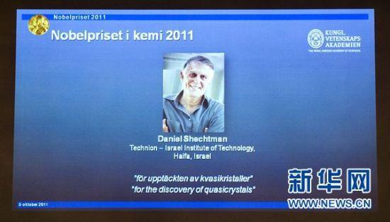 10月5日,瑞典皇家科学院宣布,将2011年诺贝尔化学奖授予准晶体的发现者以色列科学家达尼埃尔・谢赫特曼,以表彰其在晶体学研究中的突破。