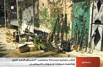 7月20日,叙利亚官方电视台播放的图像显示,政府军在首都缴获大量枪支弹药。