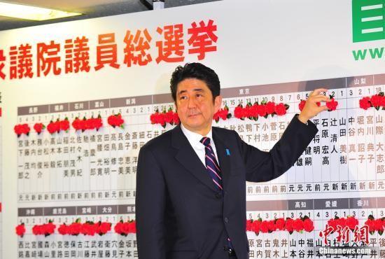 12月16日进行投票选举的日本第46届众议院大选,虽然最终选票结果要于17日凌晨统计完毕,但自民党单独获得众议院半数席位已经意味着将重新执政,而自民党总裁安倍晋三将成为日本新首相。 中新社发 孙冉 摄