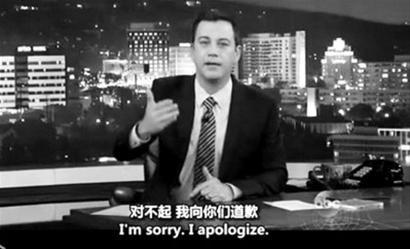 """美国广播公司(abc)电视台深夜脱口秀节目""""吉米·基梅尔秀""""的主持人在其新节目中,就此前""""儿童圆桌会议""""中一段""""杀光中国人""""的不当言论道歉称,""""对不起,我道歉. """""""