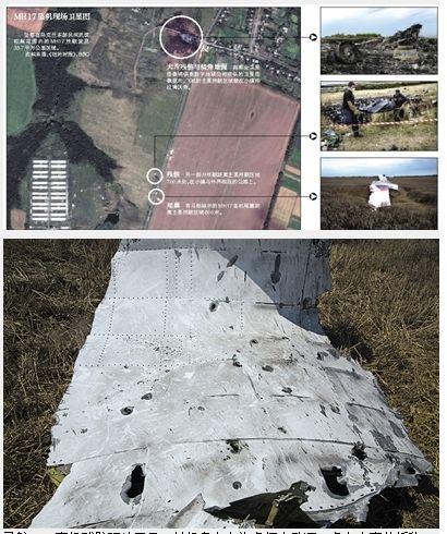 马航mh17客机残骸照片显示,其机身上有许多细小孔洞.