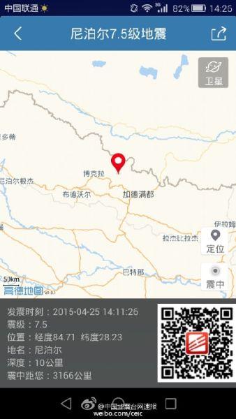 尼泊尔发生7.5级地震 西藏多地震感明显