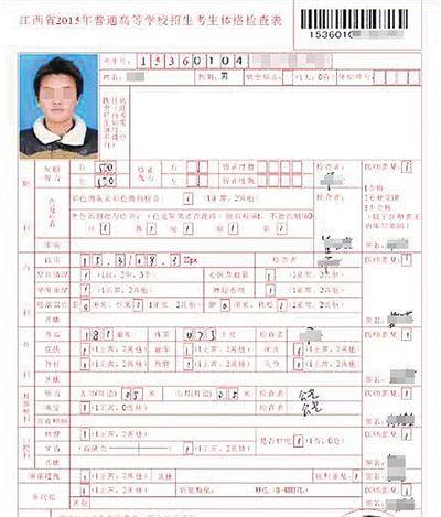 """江西省教育考试院官网上查询到的考生""""张某""""的高考体检信息。"""