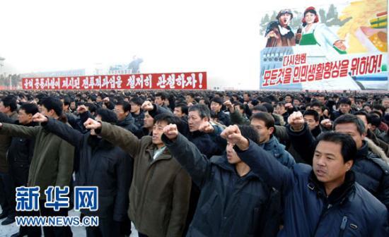 朝鲜10万民众集会称要努力提高生活水平