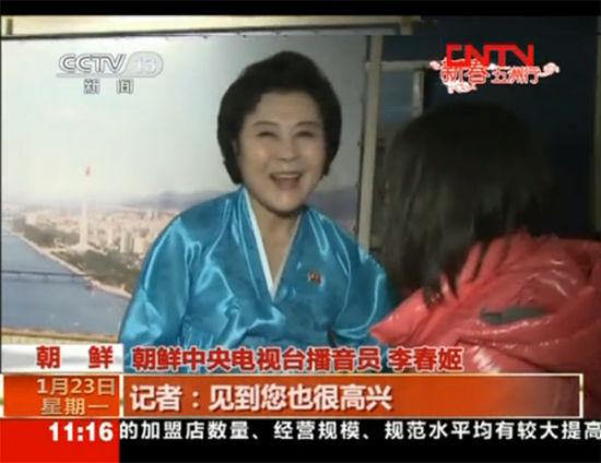 朝鲜女主播李春姬接受采访祝贺春节组图