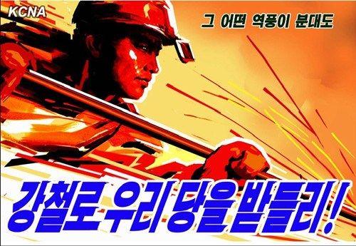 宣传画《不管狂风肆虐,我们用钢铁支持党!》表达了工人阶级大搞生产高潮来捍卫朝鲜劳动党和领袖,忠心拥护劳动党领导的誓言。