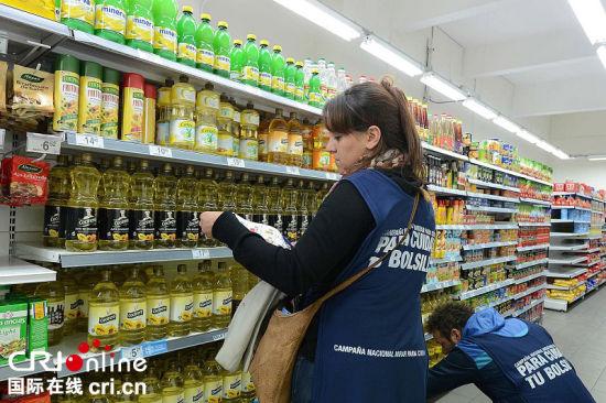阿根廷超市