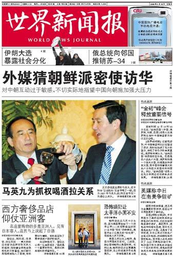 外媒炒朝鲜派密使访华欲逼中国向朝施压
