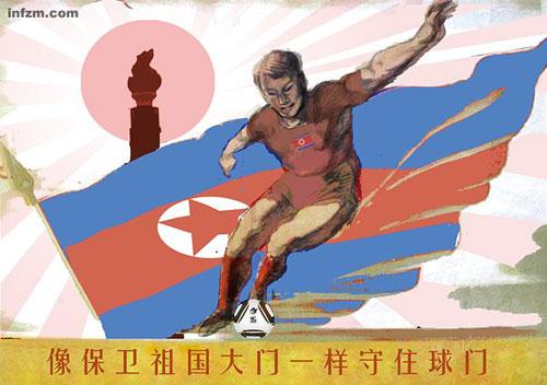 朝鲜主体足球是怎样炼成的:集体主义至上