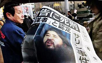 2006年9月,麻原彰晃被判死刑。这一新闻立即成为日本各大媒体头条。