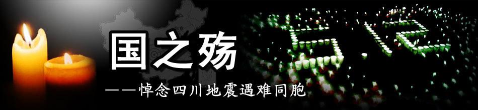 悼念四川地震遇难同胞