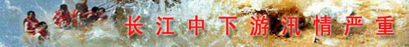 长江中下游防汛形势