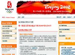 北京奥运会门票开始预订