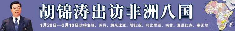 胡锦涛出访非洲八国