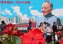 邓小平逝世5周年