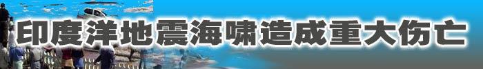 地震 海啸