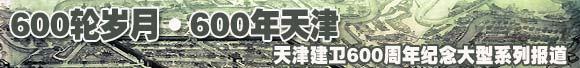天津建卫600周年纪念