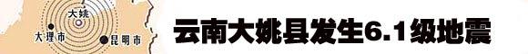 云南大姚县发生6-1级地震